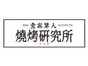 壹賓犟人燒烤研究所