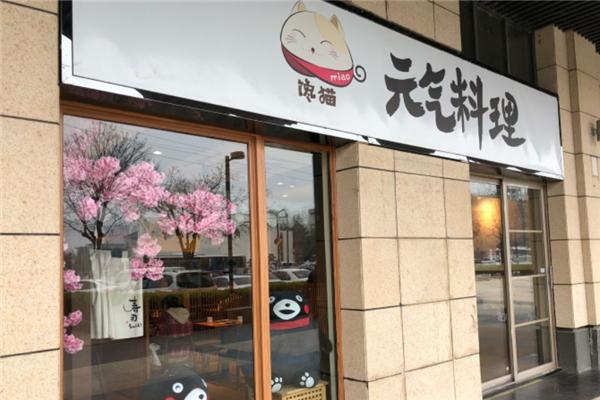 馋猫元气料理门店
