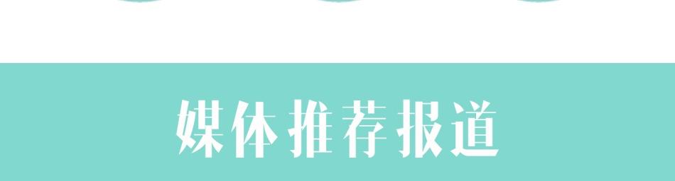 糯米果果——媒体推荐报道