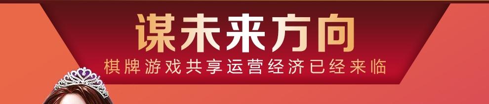 3A互娱棋牌手游平台_行业前景
