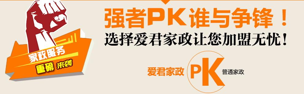 强者PK谁与争锋!选择爱君家政让您加盟无忧!