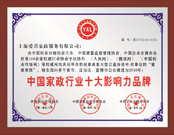 爱君家政-荣誉证书4