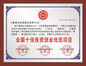 爱君家政-荣誉证书7