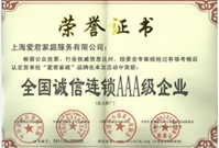 爱君家政-荣誉证书10