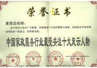 爱君家政-荣誉证书13