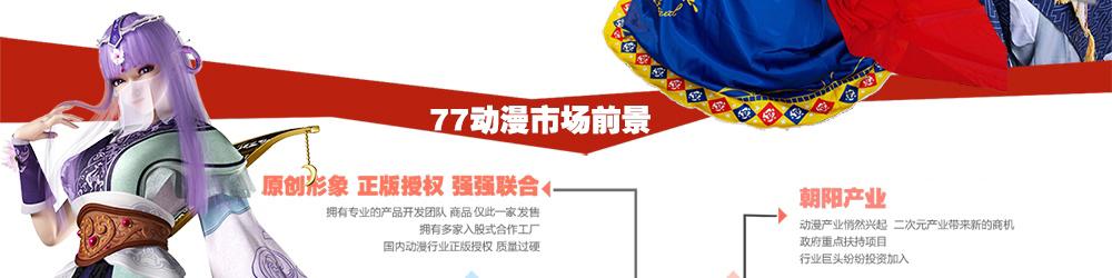 77动漫--全球加盟网