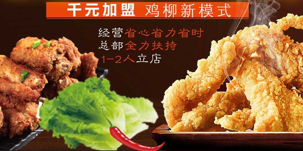久享吃--千元加盟,雞柳新模式