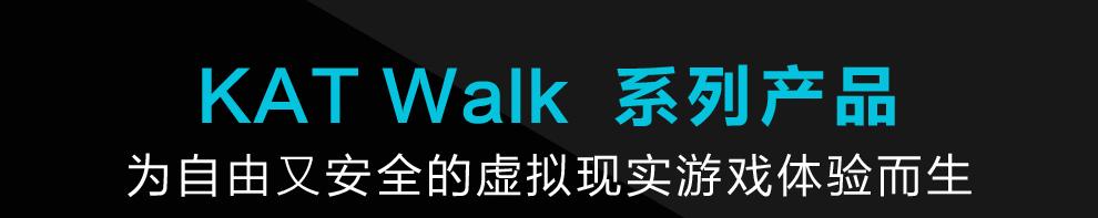 KAT VR-KAT WALK 系列产品