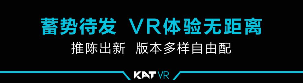 KAT VR-体验店效果图