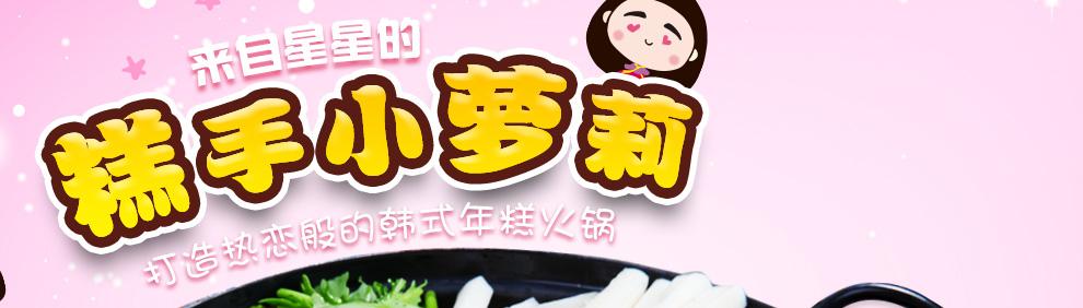 来自星星的糕手小萝莉;打造热恋般的韩式年糕火锅