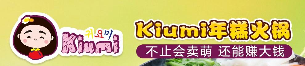 Kiumi年糕火锅;不止会卖萌 还能赚大钱