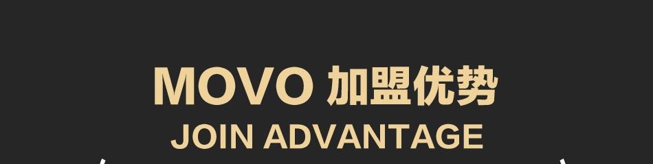 MOVO意式冰淇淋——加盟优势