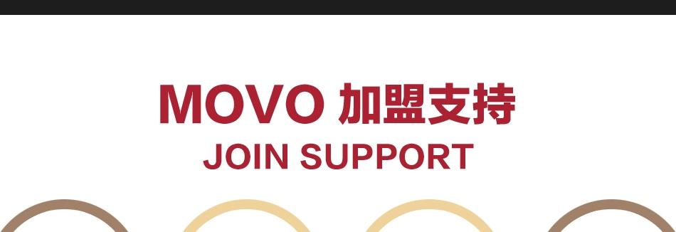 MOVO意式冰淇淋——加盟支持