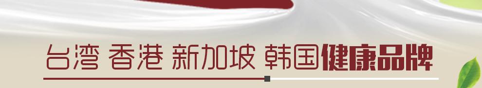 香港 新加坡 韩国第一健康品牌