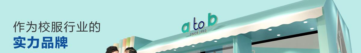 atob校园服饰—品牌实力