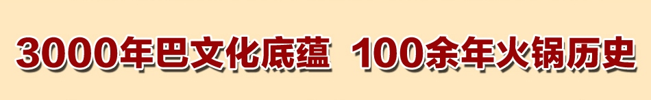 重庆巴将军火锅——品牌渊源