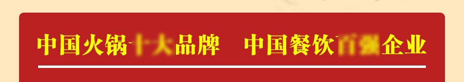 重庆巴将军火锅——品牌介绍