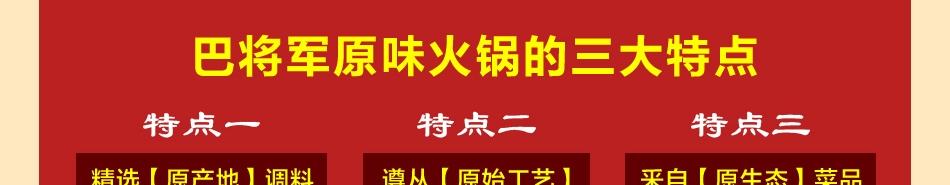 重慶巴將軍火鍋——品牌實力