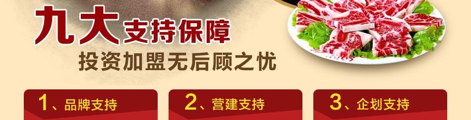 重庆巴将军火锅——加盟支持