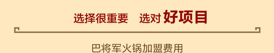 重庆巴将军火锅——加盟费用