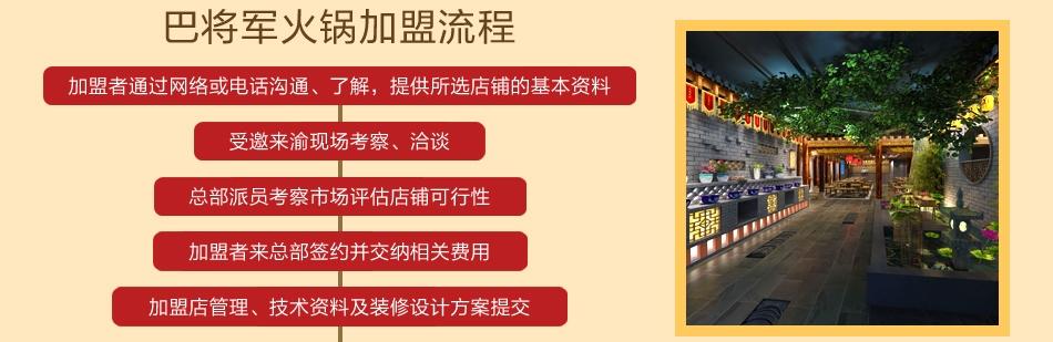 重庆巴将军火锅——加盟流程