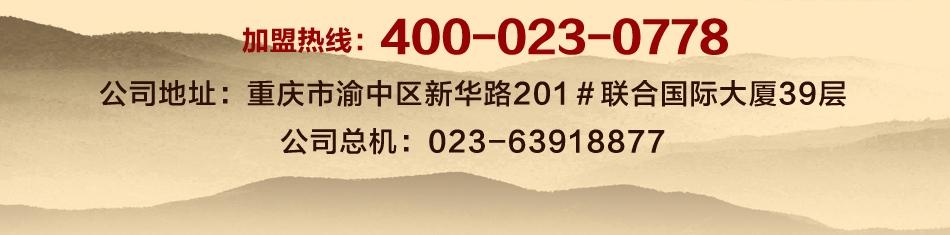 重庆巴将军火锅——联系方式