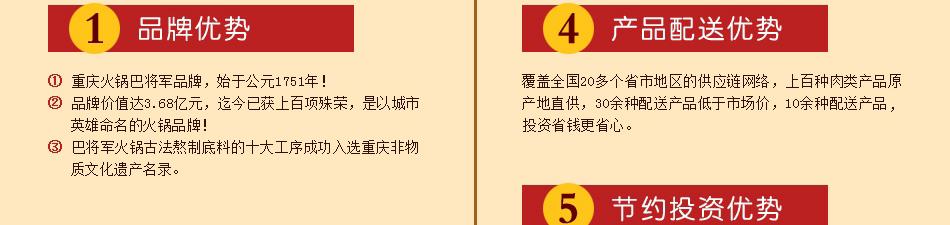 重庆巴将军火锅——8大加盟优势