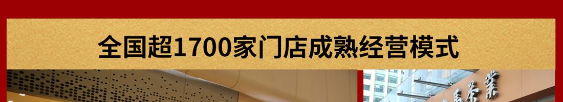 八马茶业_门店成熟经营模式