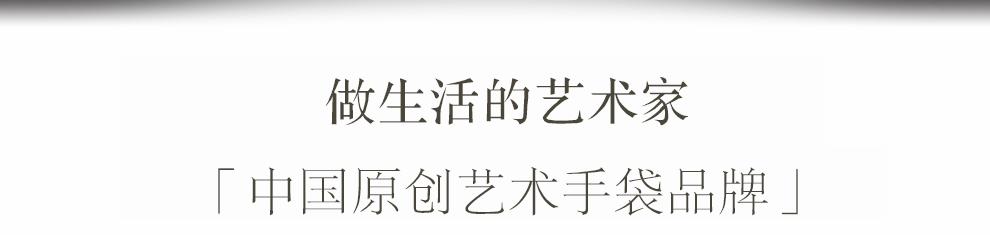做生活的艺术家「中国原创艺术手袋品牌」