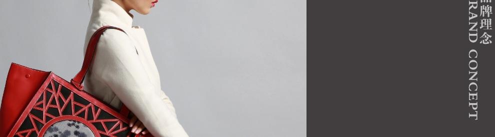 半坡饰族女包-品牌理念