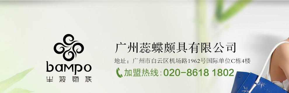 半坡饰族女包-广州蕊蝶颇具有限公司(加盟热线:020-8618 1802)