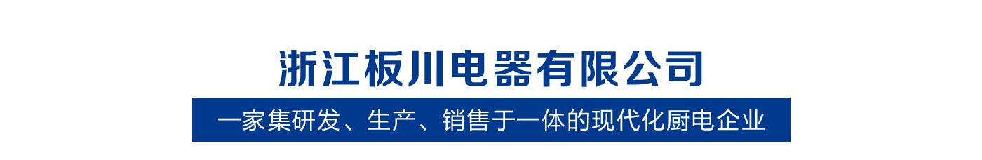 板川電器-品牌介紹