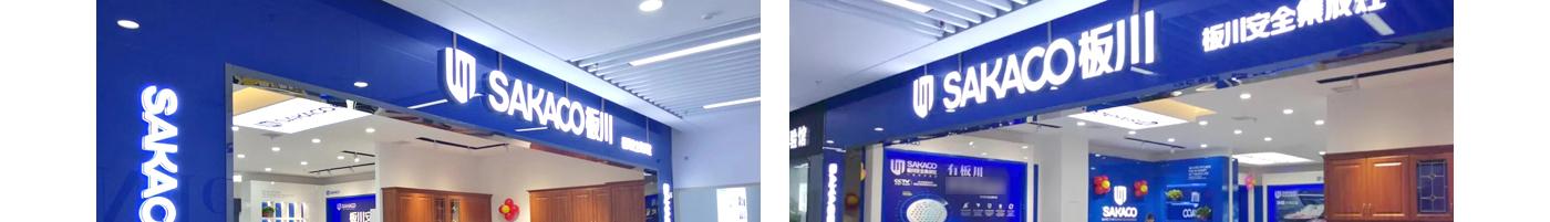 板川電器-門店形象展示