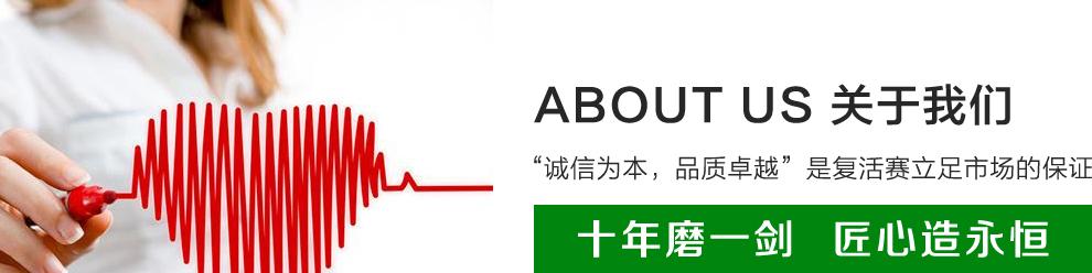 复活赛社区健康综合服务中心_品牌介绍