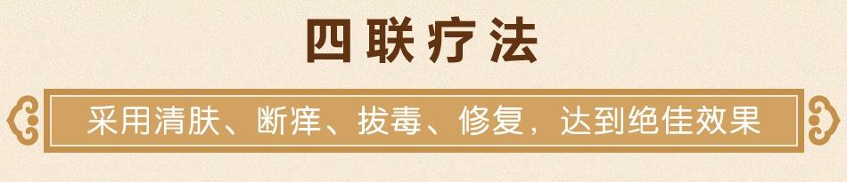 汉霖堂·皮肤养护项目-四联疗法