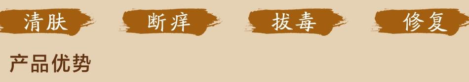 汉霖堂·皮肤养护项目-产品优势