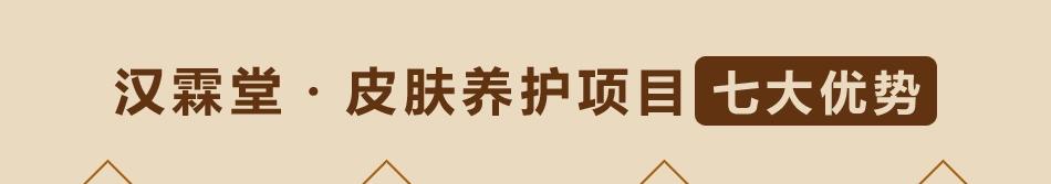 汉霖堂·皮肤养护项目-7大优势