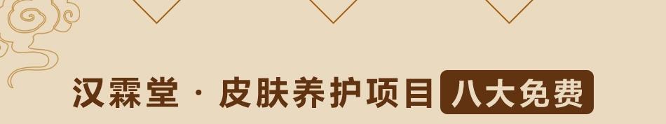 汉霖堂·皮肤养护项目-8大免费
