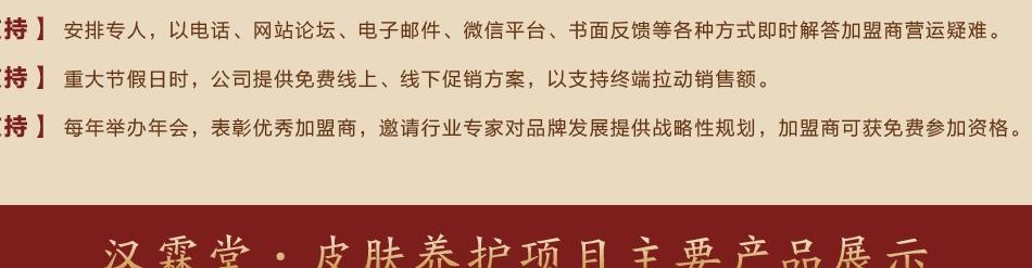 汉霖堂·皮肤养护项目-主要产品展示