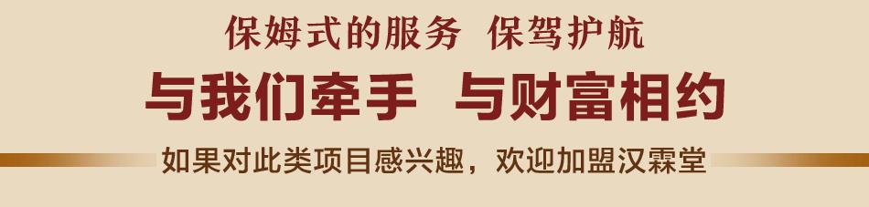 汉霖堂·皮肤养护项目-加盟流程