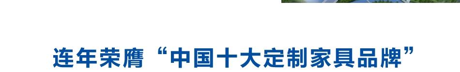 伊仕利衣柜——品牌荣誉