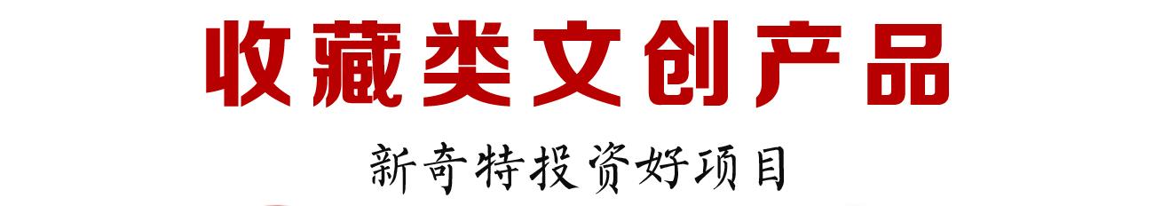 藏雅文化-新奇特投资好项目