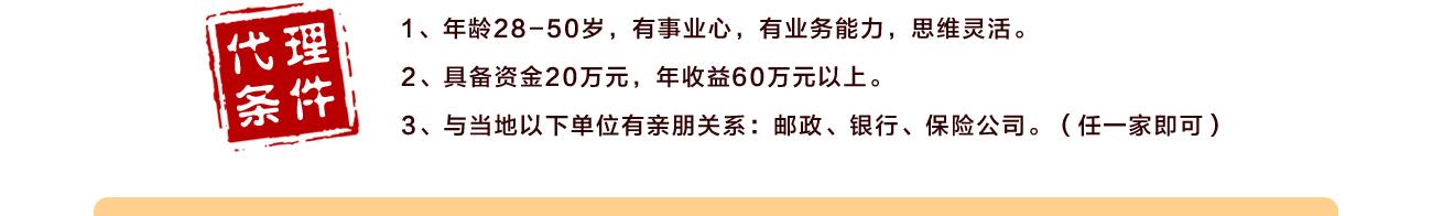 藏雅文化-代理条件
