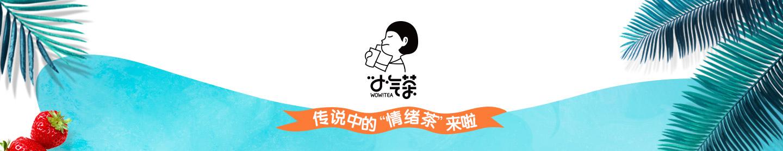 """小气茶--传说中的""""情绪茶""""来啦"""