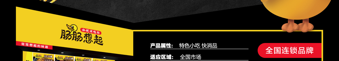 肠肠想起秘制烤鸭肠_项目介绍