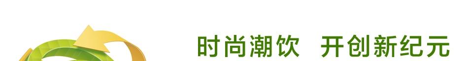 互联网健康茶饮——茶茶果——品牌介绍