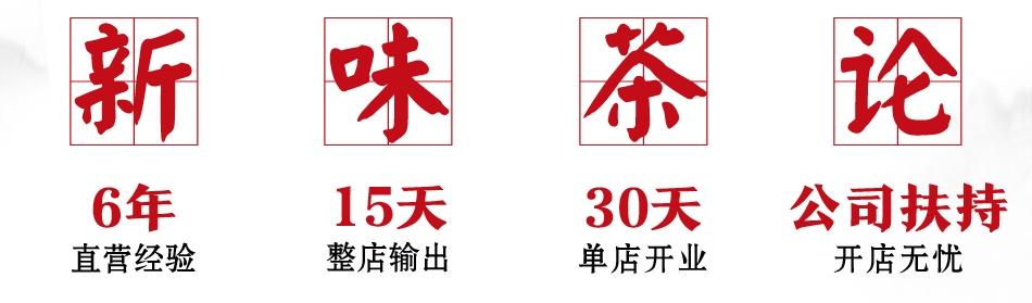 茶桂坊——加盟政策