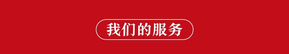 茶桂坊——我们的服务