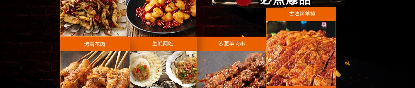 串说海鲜烧烤--产品展示