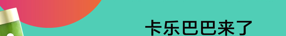 卡乐巴巴饮品——品牌介绍